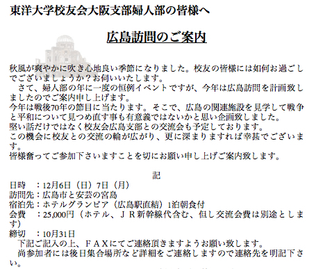 oosakakoyu-hirosima2015.jpg
